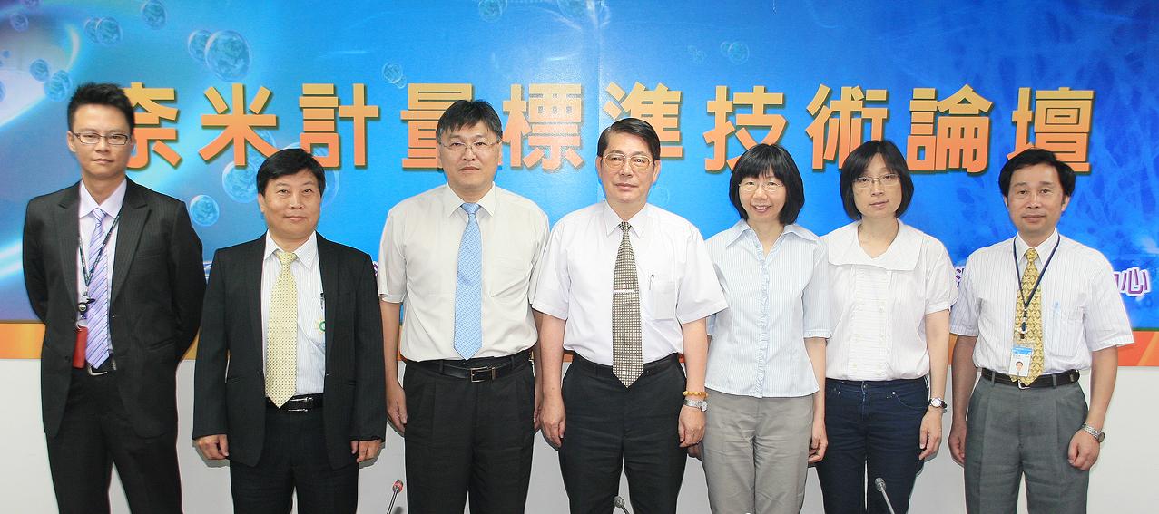 21世紀新生活 奈米科技作前鋒   奈米計量標準技術論壇熱烈舉行