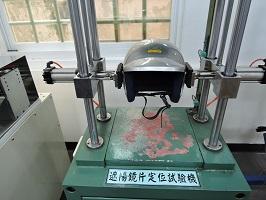 遮陽鏡片定位試驗機